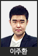 이주환 선생님